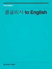 콩글리시 to English (Konglish to English)
